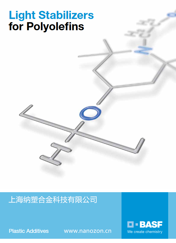 BASF光稳定剂